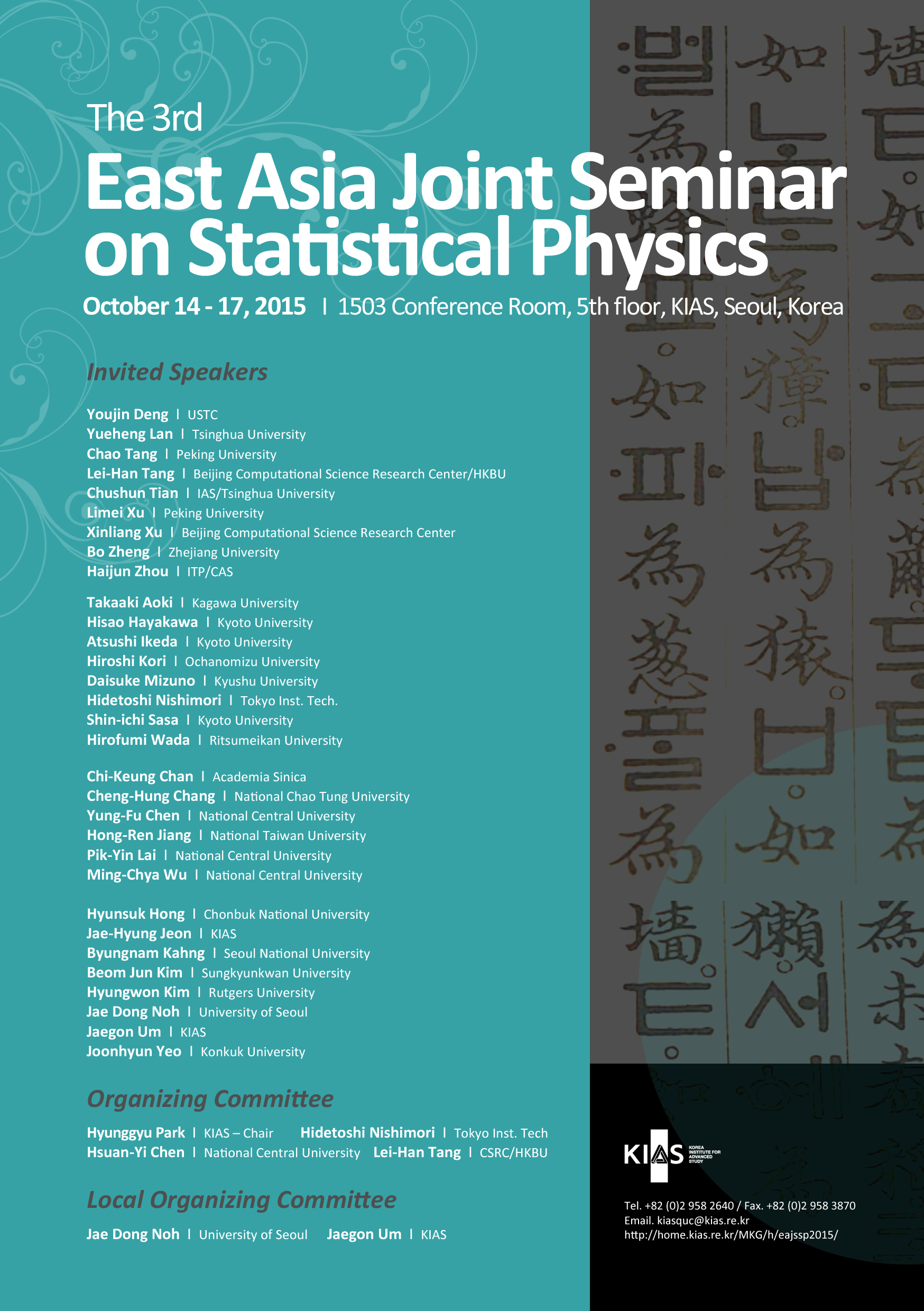The 3rd East Asia Joint Seminar on Statistical Physics